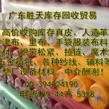 供应高价回收库存无纺布收购库存无纺布18944755358