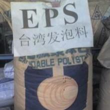 宁波低价批发塑料原料EPS批发