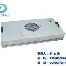 供应超薄型FFU生产厂家,价格,特性,用途批发