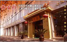 上海古雅拍卖玉项饰