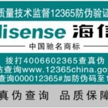 供应质量技术监督12365查询系统刮开式400电话查询防伪标签图片