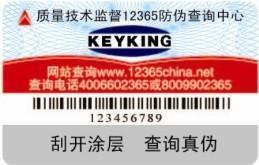 质量技术监督12365查询系统刮开式图片/质量技术监督12365查询系统刮开式样板图 (2)
