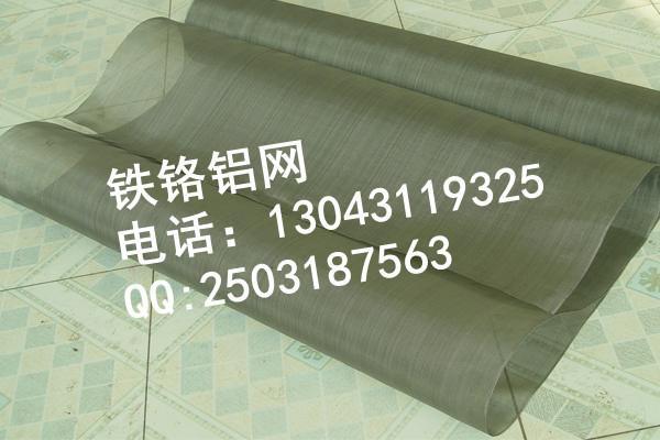供应广东200目铁铬铝网生产厂家