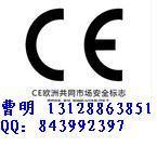 电动车充电器CE认证检测专业权威图片