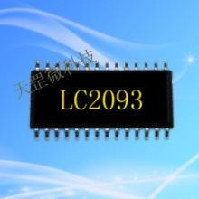 供应防盗报警器MP3音响IC方案 LC2093