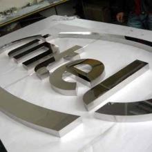 不锈钢字生产厂家,精工无缝不锈钢拉丝字制作,镜面8K不锈钢字制作批发
