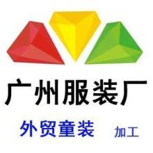 童装加工生产_找广东订做大型_广州外贸童装加工L165061批发
