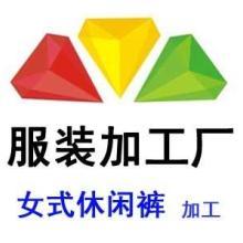 淘宝女式休闲裤生产_休闲裤外贸公司_广州服装加工Y52229批发