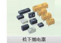 供应NAIS电磁继电器TN2-12V