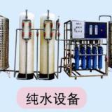 供应反渗透纯净水设备价格