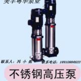 供应不锈钢高压泵北京生产