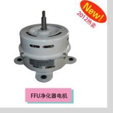 供应空气净化器马达/3档空气净器马达