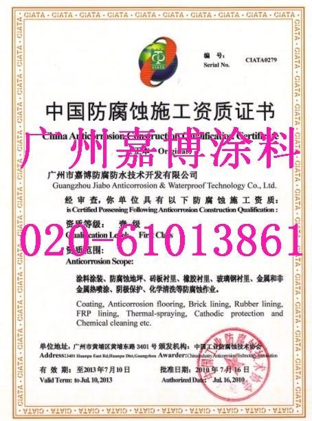 广州嘉博防腐防水技术开发有限公司