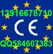供应分析仪器CE认证,LED灯CE认证,节能灯CE认证