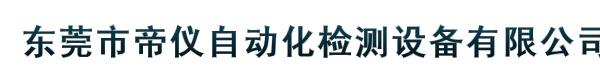 东莞市帝仪自动化检测设备有限公司