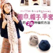 围巾、帽子、手套的28种编织方法