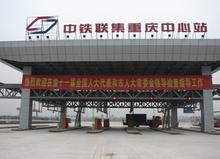 供应新疆喀什铁路运输代理
