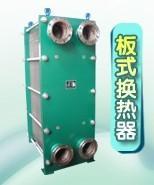 供应水板式换热器厂家图片