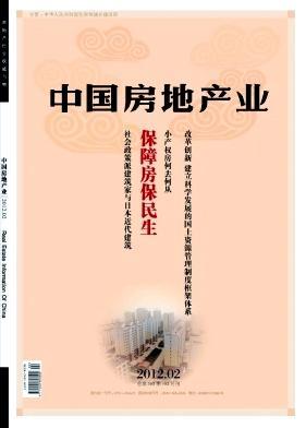 供应中国房地产业杂志