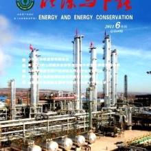 供应能源与节能杂志社
