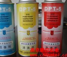 供应现货供应美柯达DPT-5探伤剂