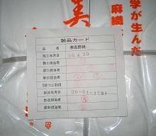 供应美吉野纸供应日本大冢美吉野纸530530