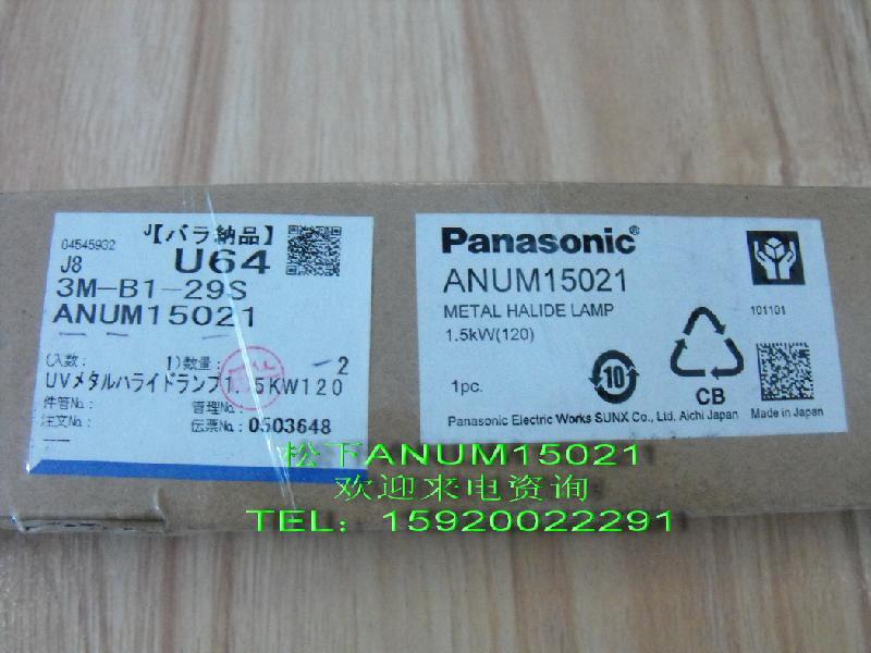供应日本松下ANUM15021卤素灯