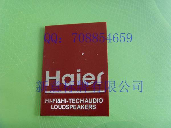 供应热水器标牌热水器铭牌商标