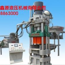 供应315T抚州粉末冶金液压机630T框架式液压机m鑫源xy33液压批发