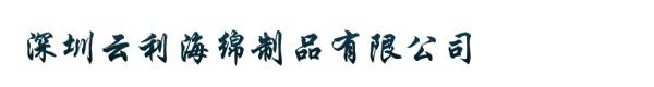 深圳云利海绵制品有限公司