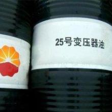 供应昆仑25号变压器油,邢台昆仑25号变压器油价格批发