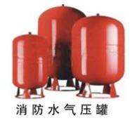 消防水气压罐图片