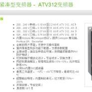 重庆ATV312施耐德变频器技术中心图片