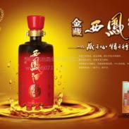 金藏20年陈酿西凤酒图片