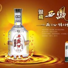 供应湖南龙池酒业银藏九年西凤陈酿酒批发