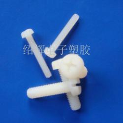 供應圓頭塑膠螺絲/塑膠螺絲/盤頭螺絲