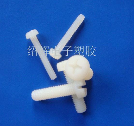 供应圆头塑胶螺丝/塑胶螺丝/盘头螺丝