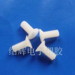 供應沈頭塑膠螺絲/塑膠螺絲/沈頭螺絲