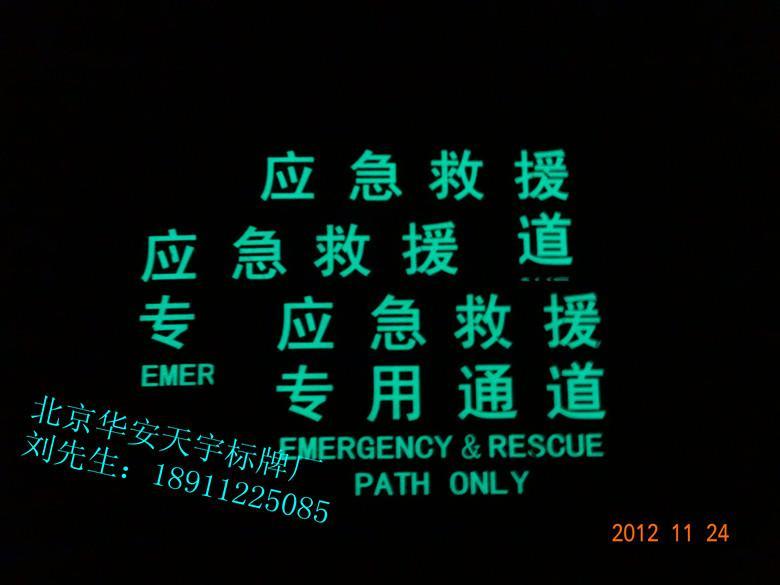 夜光标牌供应商 生产供应北京夜光标牌厂 北京华安天宇文化传媒有限