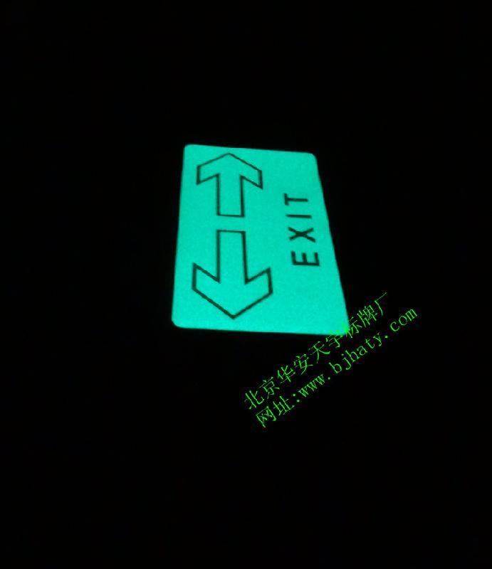 安全标志牌图片 安全标志牌样板图 夜光安全标志牌制作厂 北京华安天
