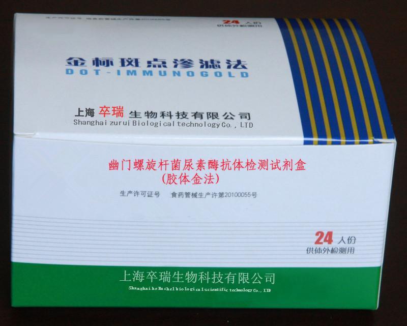 自主生产幽门螺旋杆菌尿素酶抗体检测试剂盒(胶体