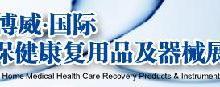 供应2013北京家庭医疗康复保健展
