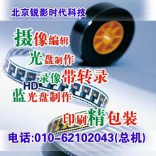 供应刻录光盘DVD 多媒体制作国贸D9光盘制作 朝阳区光盘刻录批发