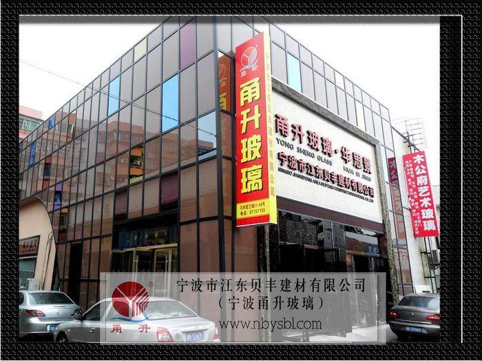 宁波市江东贝丰建材有限公司(甬升玻璃)图片