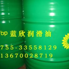 河南安阳供BP压缩机油安能欣BP润滑油总代理
