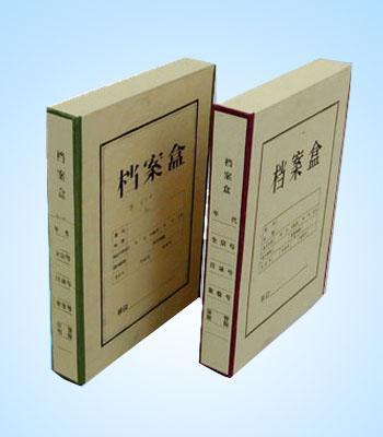 标签: 档案盒生产厂家
