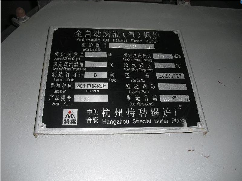 供应03年6T燃油气蒸汽锅炉 二手燃油气蒸汽锅炉 转让二手锅炉