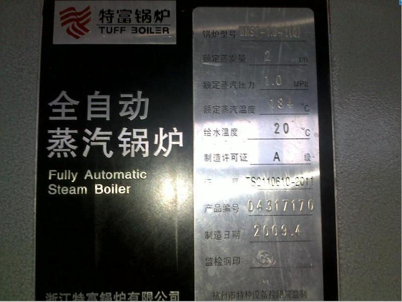 供应2T二手燃油气蒸汽锅炉 09年二手锅炉 杭州二手锅炉