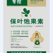 供应花生保叶保果素生产芫荽保叶好叶面肥农药专治花生土豆草莓不早衰黄叶小叶病