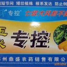 供应控制玉米旺长、玉米抗倒伏、玉米多生根好农药
